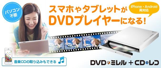 s-dvd-mireru