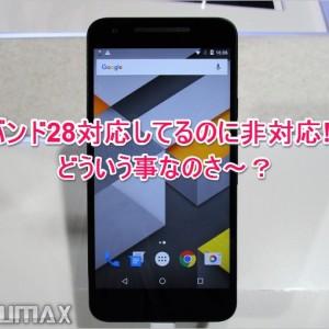 Nexus5xのバンド28は国内で非対応だが落胆する程ではない理由