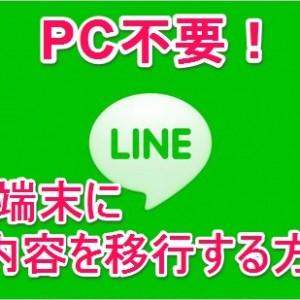 PC不要でLINEのデータを新しいスマホに移す方法【Android編】