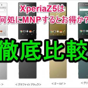 XperiaZ5でMNP(乗りかえ)はどこが良いか徹底比較