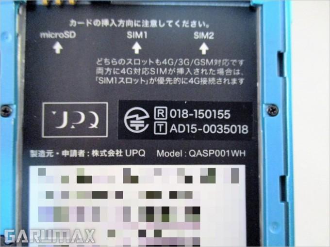 garumax-upqphonea01 (6)-1
