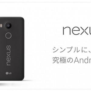 ワイモバイル版Nexus5xがMNPで実質負担4,400円で購入可能