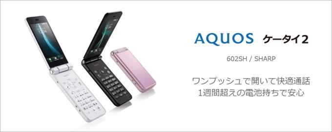 AQUOSケータイ(502SH)は低利用料金で維持が可能です