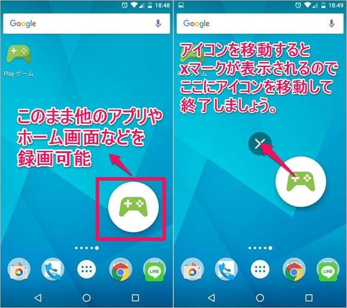 garumax-AndroidGame1-11