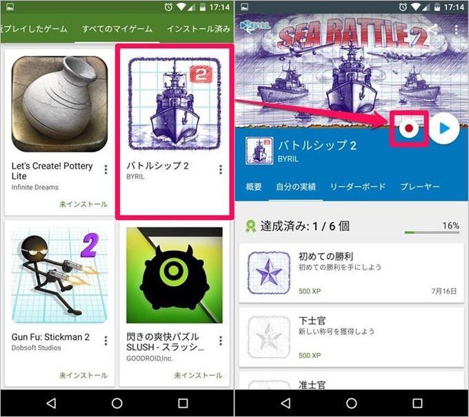 garumax-AndroidGame1-2