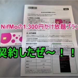 レビュー!ニフモ1,300円格安Simかけ放題「NifMoでんわ」を契約したので使用感をチェック