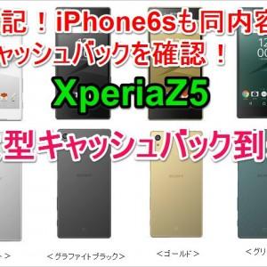 iPhone6s/XperiaZ5のMNPで大型キャッシュバックきた!