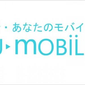 U-mobileの格安Simで自宅MNP手続きが可能に