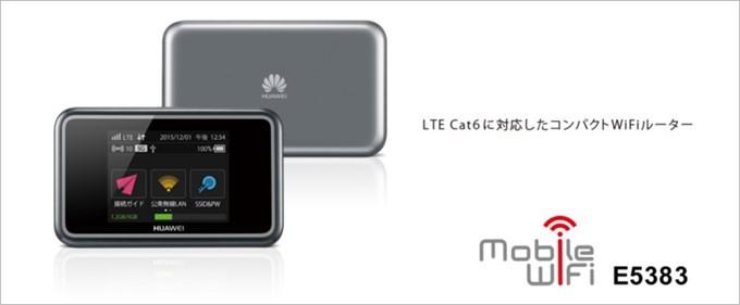 garumax-Mobile Wi-Fi E5383