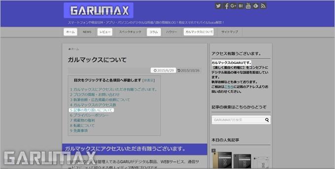 garumax-Screenpresso-2