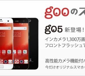 NTTレゾナントの格安スマホ「g05」のスペックレビュー。自撮り強化、眼&指紋認証機能など高機能モデルで評価高し