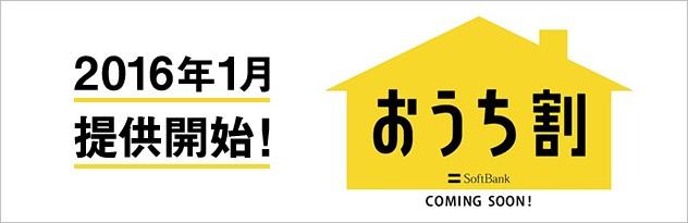 garumax-outi-SoftBank