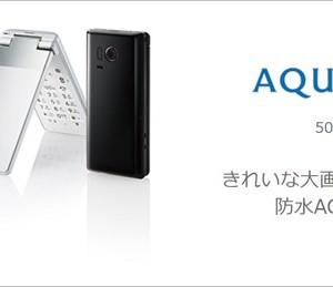 AQUOSケータイ504SHが【一括】0円。通話かけ放題が1934円なので2台持ちに最適