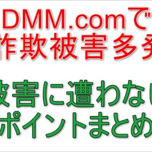 DMMを名乗る詐欺が横行。詐欺を見抜くポイントまとめ