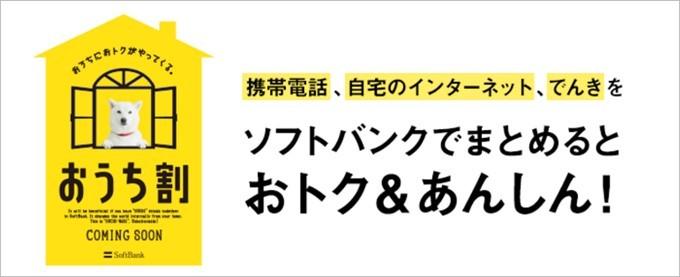 garumax-SoftBank0112 (2)