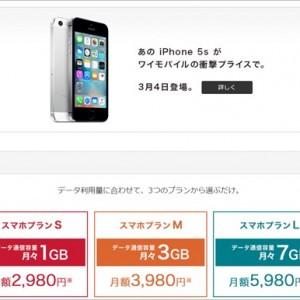 ワイモバイルのiPhone5s付き3,980円プランは安いのか詳細比較