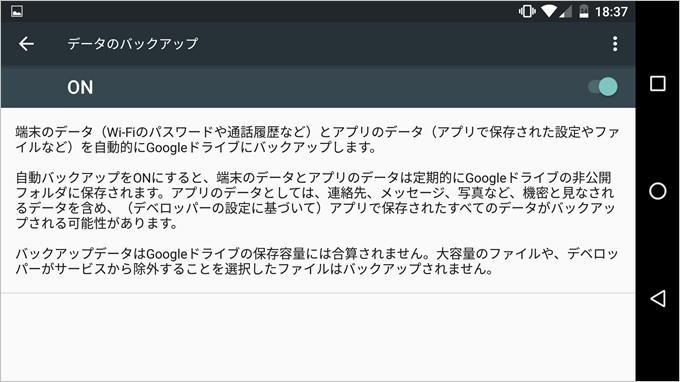 garumax-Android6.0 (5)