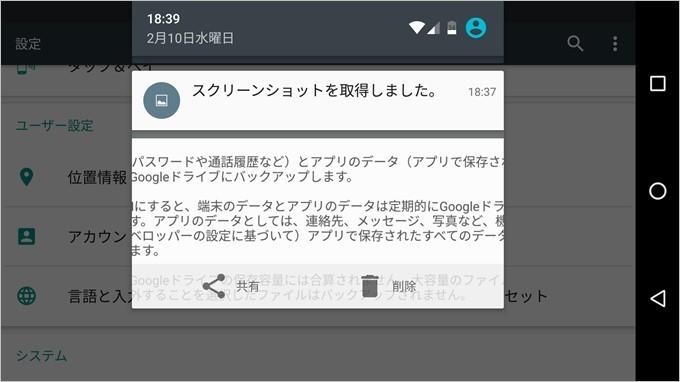 garumax-Android6.0 (6)