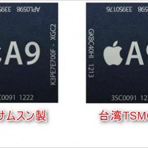 iPhone SEもサムスン製のA9が流通してるのか調べてみた。