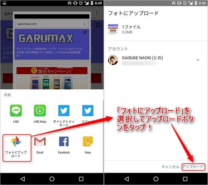 garumax-Android6.0-Screenshot-2