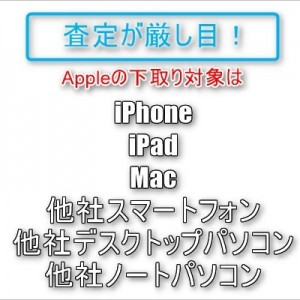 Appleの「iPhone等の下取りプログラム」注意点。申請方法により対応が変わる。