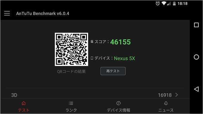 garumax-antutu-benchmark (1)