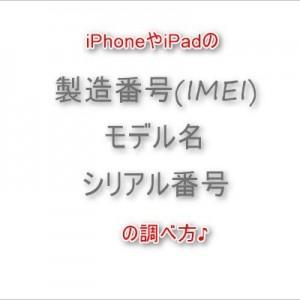 iPhoneやiPadの【製造番号(IMEI)・モデル・シリアル】の調べ方