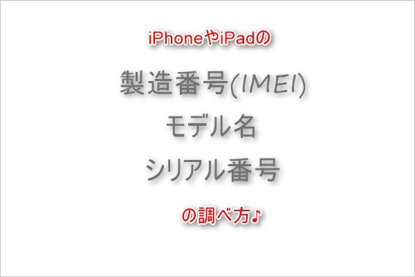 garumax-iPhone-imei-3