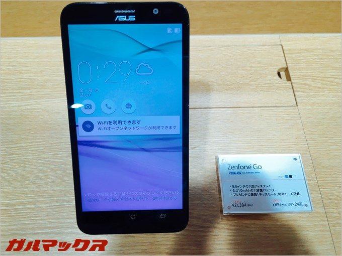 garumax-rakuten-ZenFone-GO (2)
