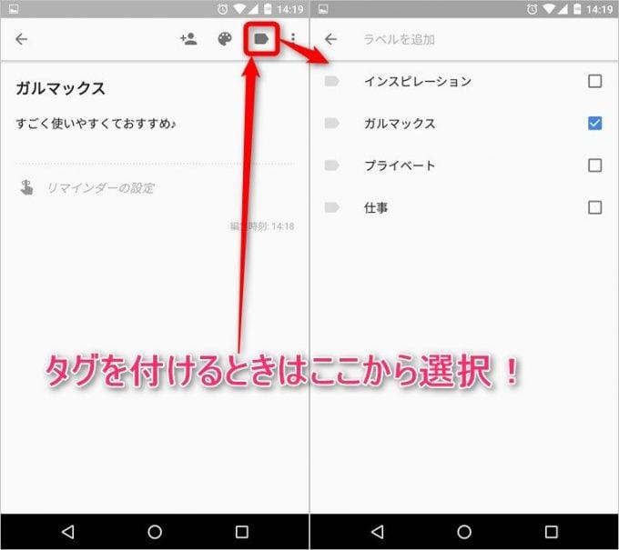 Google-Keep-3