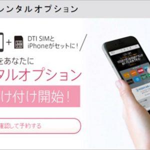 DTI SIMのiPhoneレンタルオプション詳細判明。注意点もちろん有り