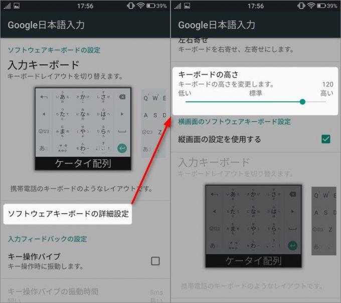 FREETEL-samurai-rei-Google-input2