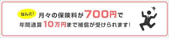 年間10万円まで何度でも補償されるモバイル用保険
