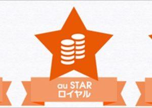 auの長期契約者になる程お徳な「au START」の詳細