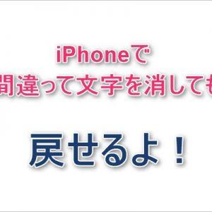 iPhoneで間違って文字を消した時の戻し方