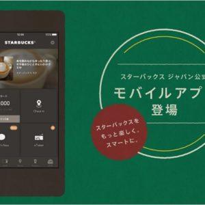 スタバ公式アプリ登場!アプリでの支払いや店舗検索、WiFi有無確認も出来る!