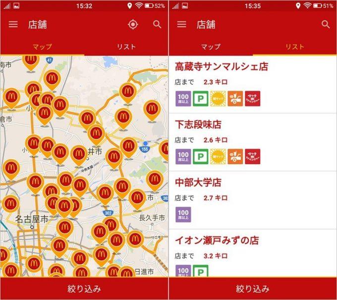 McDonald's Japan-01