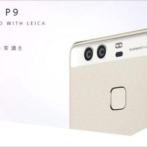 P9/P9liteの違いを詳細比較【2017/1/14更新】