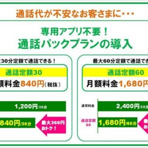 mineoの格安SIMで通話定額を提供開始!割引きキャンペーンもあるぞ!