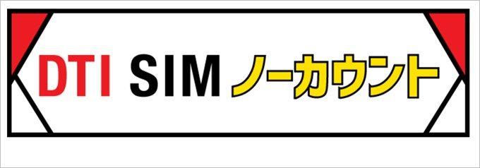ポケモンGOの通信費が0円となるDTI SIMノーカウントを発表