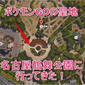 ポケモンGOの聖地「名古屋鶴舞公園」に行ってきたのでレポート
