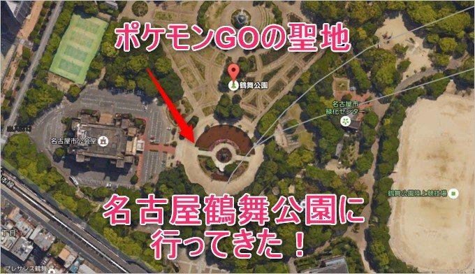 ポケモンGOの聖地、鶴舞公園