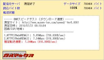 WiMAX2+での通信速度測定
