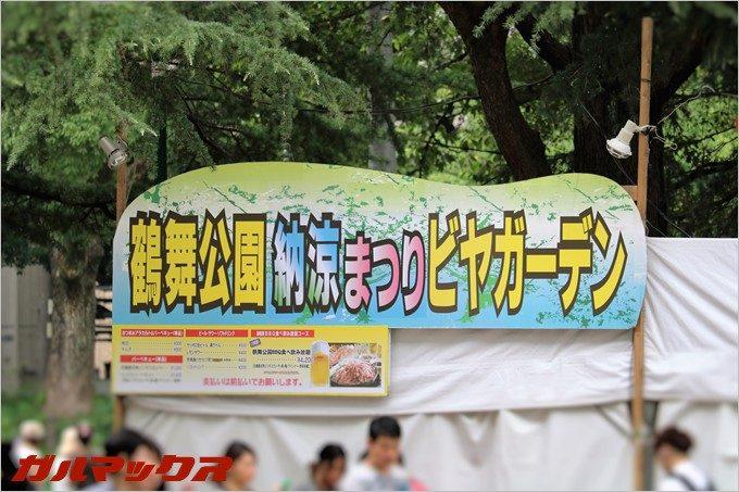 ポケモンGOの聖地、鶴舞公園で開いていて欲しかったビアガーデン