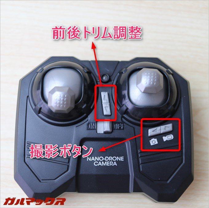右スティック下のボタンはトリム調整と思いきやカメラでの撮影ボタンでした