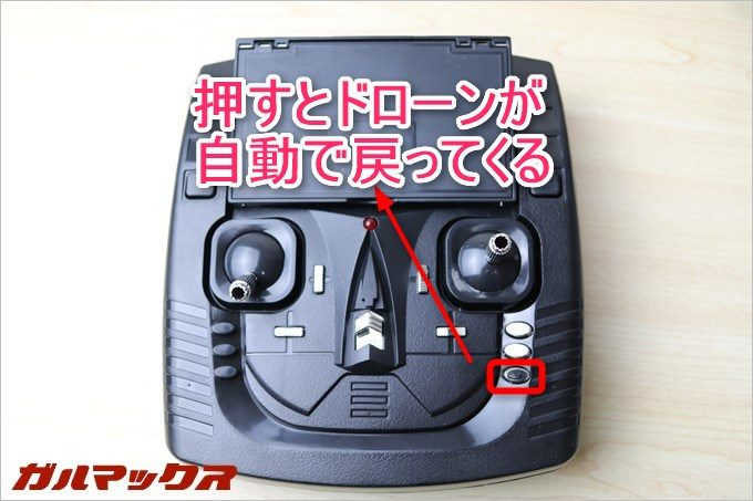 GoolRC T5Gのリターン機能は室内では使わないように