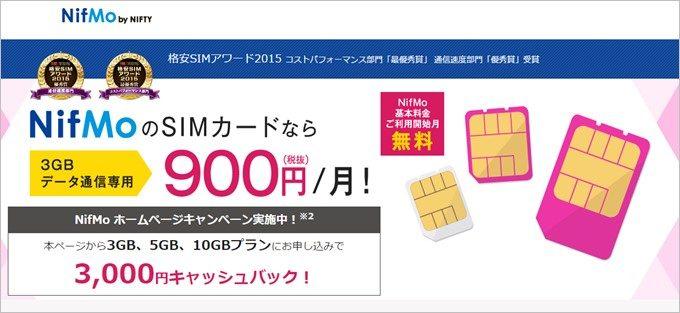 NifMo3,000円キャッシュバックキャンペーン