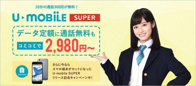 U-mobile SUPERのトップページ