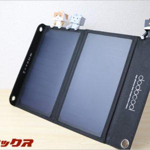 電源不要でスマホを充電出来るソーラー式モバイルバッテリーレビュー