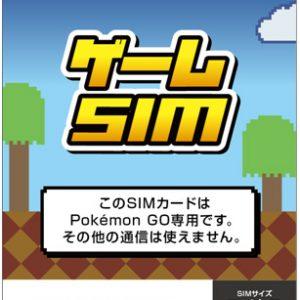 日本通信のポケモンGO専用プリペイドSIMのメリットとデメリット